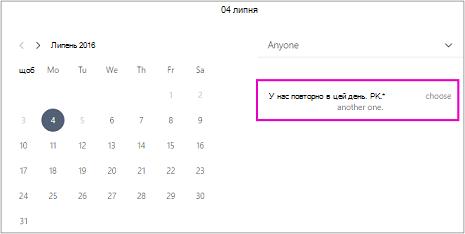Під час закриття office переглянути повідомлення ні доступність. Виберіть інший день.