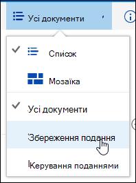 Збереження настроюваного подання бібліотеки документів у службі Office 365