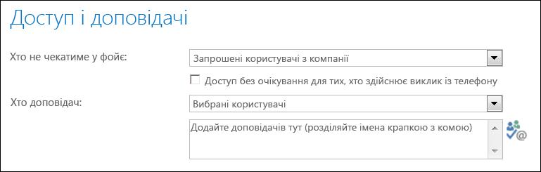Знімок екрана із зображенням діалогового вікна ''Доступ і доповідачі''