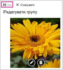 """Змінення поля фотографії з зберегти виділеною кнопкою """""""