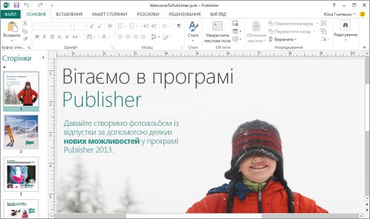 Відкрийте для себе програму MicrosoftPublisher