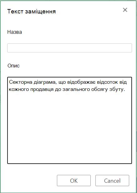 """Діалогове вікно """"текст заміщення"""" в програмі Excel для Інтернету."""