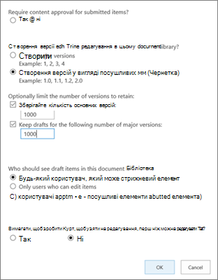 Параметри бібліотеки в службі SharePoint Online, на якому показано, як підтримується керування версіями