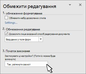Обмежити панель редагування