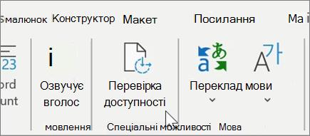 Перевірка доступності в Word1