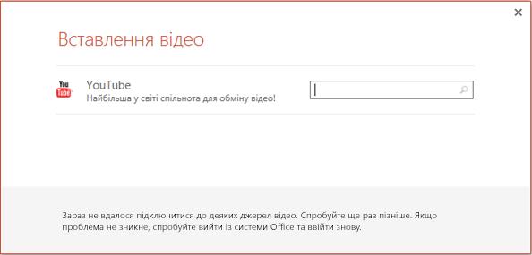 """Це діалогове вікно """"Вставлення відео з інтернету"""" в PowerPoint 2013."""