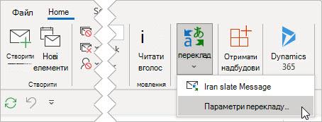 """Виберіть """"Параметри перекладу"""""""