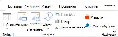 """Знімок екрана: розділ вкладки """"Вставлення"""" на стрічці Word із курсором, що вказує на мої надбудови. Виберіть елемент мої надбудови, щоб отримати доступ до надбудов у Word."""