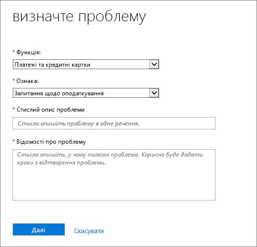 Визначте проблему сторінки в Office 365 Admin центр обслуговування запит на формі.