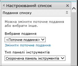 """Редагування властивостей подань списків, розділ """"Подання списку"""""""
