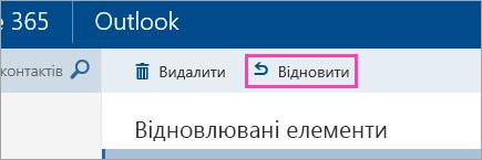 """Знімок екрана: кнопка """"відновити"""""""