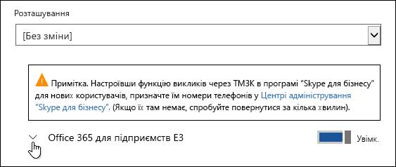 Розгортання ліцензію на Microsoft Forms функція відображається