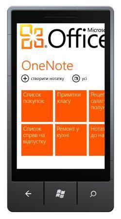 Центр OneNote Mobile 2010