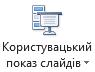 Кнопка «Настроюваний показ слайдів»
