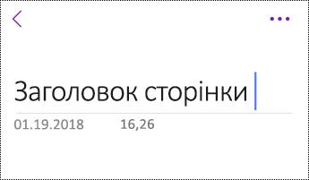 Перейменування сторінки у OneNote для iOS