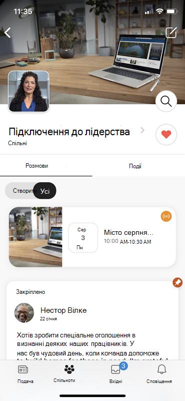 Знімок екрана: банер мобільної групи Yammer для живих подій