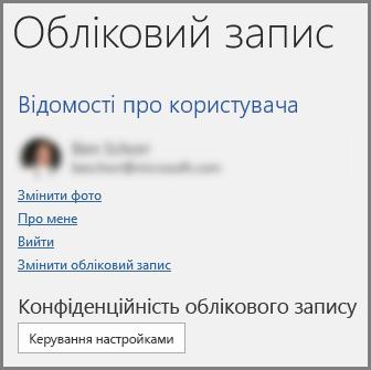 """Панель """"обліковий запис"""", на якій відображається конфіденційність облікового запису, кнопка """"керування настройками"""""""