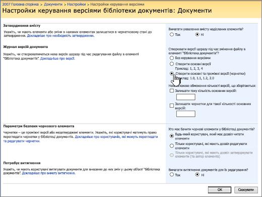 Параметри керування версіями: увімкнення керування, затвердження й обов'язкового взяття на редагування