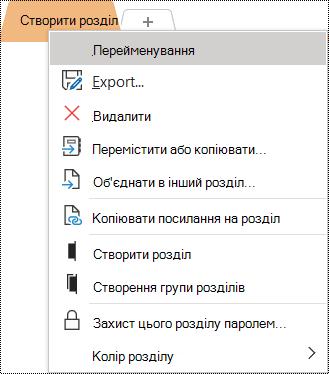 """Знімок екрана: контекстне меню з виділеним параметром """"Перейменувати"""""""