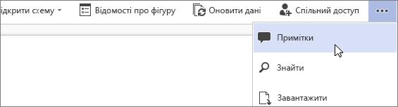 Зображення області приміток у Visio Online