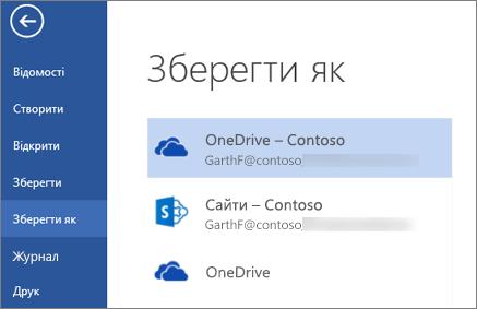 """Збереження документа Word у службі """"OneDrive для бізнесу"""""""