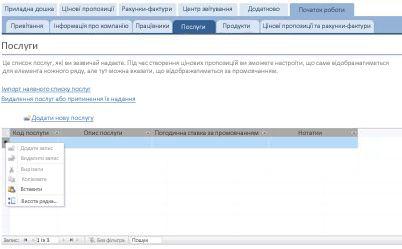 Контекстне меню даних у табличному поданні ''Послуги''