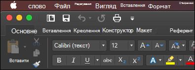 Стрічка Word для Mac у темному режимі