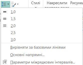 Знімок екрана: змінення міжрядкового інтервалу в програмі Publisher