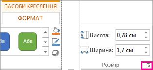 запускач діалогових вікон у групі ''розмір'' на вкладці ''формат'' у розділі ''засоби креслення''
