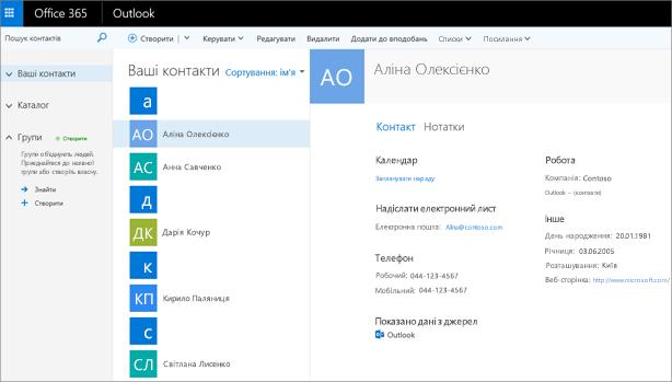 Ось який вигляд мають імпортовані контакти в інтернет-версії Outlook.