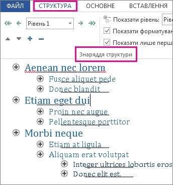 Зображення деяких засобів структури в меню ''Засоби створення структури'' зі зразком структури в тексті lorem ipsum