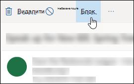 Outlook.com повідомлення блок параметр
