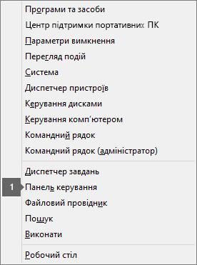 Список параметрів і команд, який відображається після натискання сполучення клавіш Windows+X