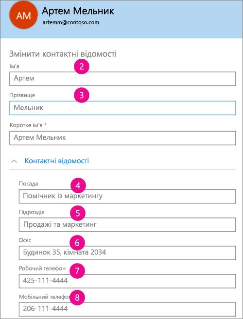 Знімок екрана: поля профілю, які синхронізуються в Yammer