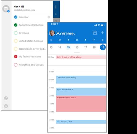 """На бічній екрани: список календарів і подання """"день"""" з кількома календарями"""