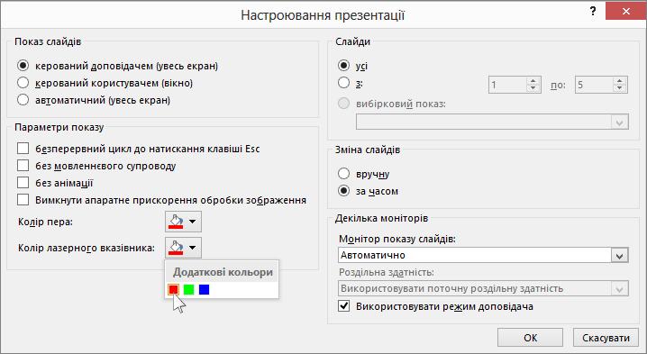 Параметри лазерного вказівника в програмі PowerPoint