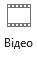 """Кнопка """"відео"""" на вкладці запис у програмі PowerPoint 2016"""