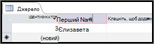 Фрагмент екрана постачальника таблиця з двома рядками з Ідентифікатором