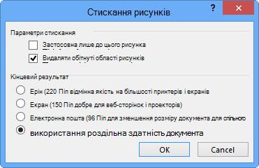 Стискання параметрів зображень