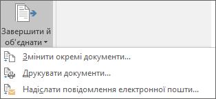 """У документі Word зі злиттям на вкладці """"Розсилки"""" в групі """"Завершення"""" натисніть кнопку """"Завершити й об'єднати"""", а потім виберіть потрібний параметр"""