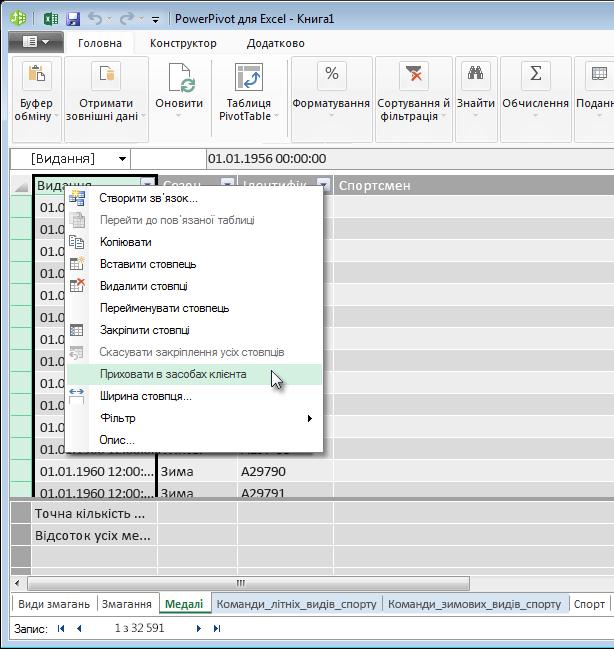 Клацніть правою кнопкою миші, щоб приховати поля таблиці в засобах клієнта програми Excel