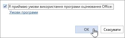 Умови угоди про використання Office
