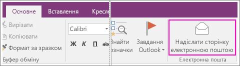 """Знімок екрана: кнопка """"Надіслати сторінку електронною поштою"""" в програмі OneNote2016"""
