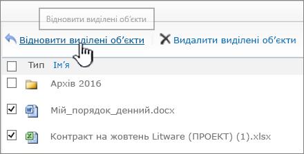 """SharePoint 2010 із вибраними елементами та виділеною кнопкою """"Відновити"""""""