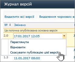 """Розкривне меню керування версіями з виділеною командою """"Скасувати публікацію"""""""