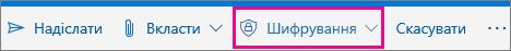 """Стрічка Outlook.com із виділеною кнопкою """"зашифрувати"""""""