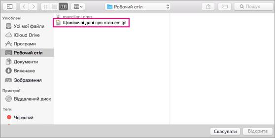 Виберіть потрібний шаблон електронної пошти