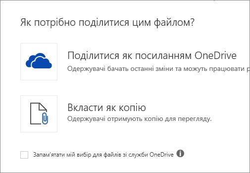 Як потрібно поділитися цим файлом?