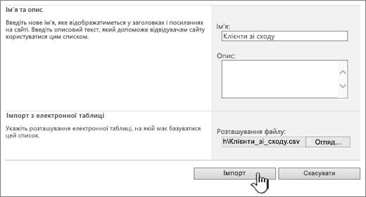 """Діалогове вікно """"Створення електронної таблиці імпорту"""" з кнопкою """"Імпорт"""""""