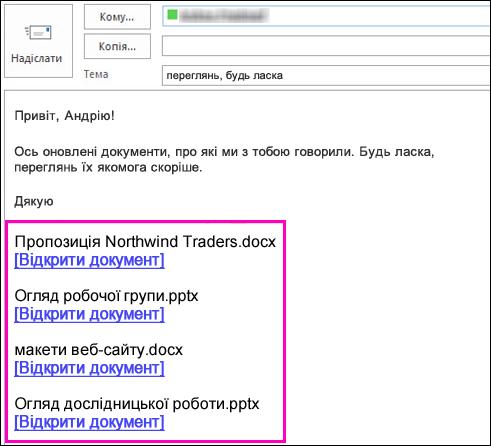 Додавання посилань на документи до повідомлення електронної пошти.